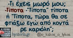 Greek Memes, Funny Greek, Greek Quotes, Sarcastic Quotes, Funny Quotes, Funny Images, Funny Pictures, Cheer Up, English Quotes