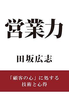 営業力: 「顧客の心」に処する技術と心得 田坂広志 読了:2016年12月20日