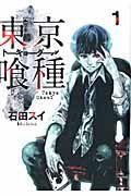 東京喰種トーキョーグール(1)  平成24年9月7日読了  1巻だから?ぎこちない感じもするが、設定は好い。2巻も買ってみようと思う。