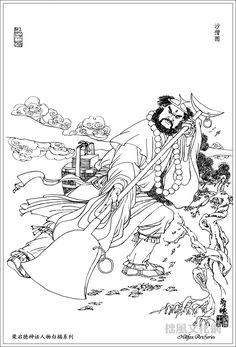 沙僧 - Monk Sha / Sandy  in Arthur Waley's translation