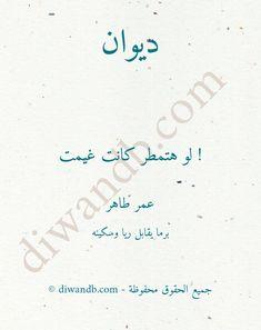 ! لو هتمطر كانت غيمت ل عمر طاهر