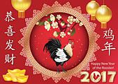 Chinese New Year of the Rooster, 2017 - printable corporate greeting card. Chinese characters: Year of the Rooster - Stock Photo