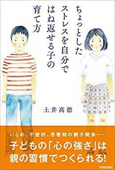 ちょっとしたストレスを自分ではね返せる子の育て方 | 土井 高徳 |本 | 通販 | Amazon