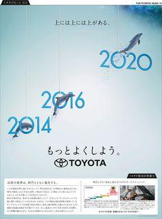 トヨタのもっと Advertising Poster, Advertising Campaign, Advertising Design, Ads Creative, Creative Artwork, Ad Design, Graphic Design, Design Posters, Copy Ads