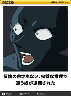 My Favorite Image, My Favorite Things, Funny Images, Funny Pictures, Wtf Face, Good Jokes, Comedy, Geek Stuff, Japan