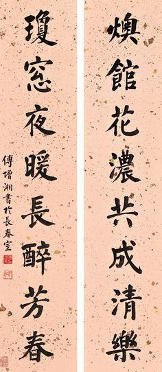 Fu Zengxiang (1872-1950) CALLIGRAPHY COUPLET IN KAISHU. Ink on gold-flecked paper, pair of hanging scrolls each 93 by 19.5 cm. 36 5/8 by 7 5/8 in. (2) 傅增湘 (1872-1950) 傅增湘 楷書八言聯 水墨灑金粉箋 立軸  款識: 燠館花濃,共成清樂; 瓊窗夜暖,長醉芳春。 傅增湘書於長春室。   鈐印:「傅增湘印」、「沅叔」。  藏印:「三餘堂珍藏章」。 each 93 by 19.5 cm. 36 5/8 by 7 5/8 in. (2)