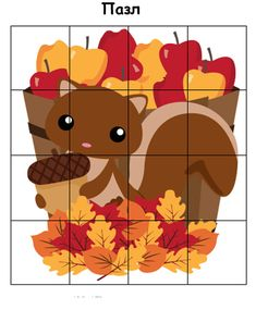 Print this cute squirrel puzzle for kids to put together. Preschool First Day, September Preschool, Fall Preschool Activities, Preschool Art, Autumn Crafts, Fall Crafts For Kids, Daycare Themes, File Folder Activities, Tree Study