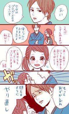 Choco De Net | 少女漫画家 高野苺オフィシャルサイト | GALLERY4