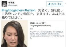辛淑玉 @shinsugok   #Fighttogetherwithshiori 実名で、顔を出して告発したその勇気を、支えます。あなたは独りではない。