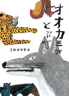 Miroco Machiko - ookami3