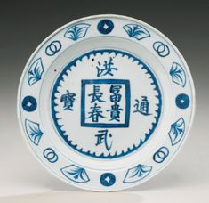 A BLUE AND WHITE 'COIN' DISH 17TH CENTURY - Sotheby's