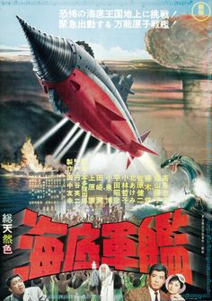 Atragon, released in Japan as Undersea Warship , is a 1963 science fiction… Sf Movies, Fiction Movies, Sci Fi Movies, Horror Movies, Movie Tv, Sci Fi Japan, Science Fiction, Movie Poster Art, Fantasy Movies