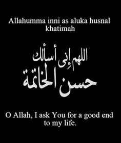 O Allah, I ask You for a good end to my life. Islam Hadith, Doa Islam, Allah Islam, Islam Quran, Islam Muslim, Alhamdulillah, Beautiful Islamic Quotes, Islamic Inspirational Quotes, Quran Verses