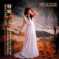 Listen to 我等到花兒也謝了 - 張學友成名曲 (Wait until Flowers Wither - Made Popular by Jacky Cheung) by 文靜寧 (Wen Jingning) on @AppleMusic.