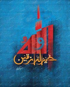 Arabic Calligraphy Design, Calligraphy Alphabet, Arabic Calligraphy Art, Arabic Art, Word Drawings, Textile Pattern Design, Iranian Art, Islamic Paintings, Font Art
