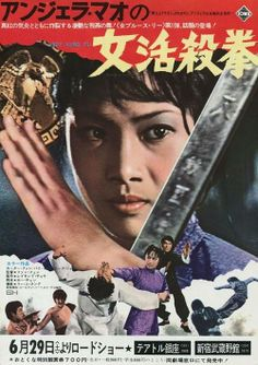 Deadly China Doll (1973)