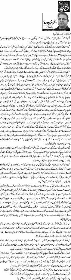 rauf klasra8 Shorash Kashameeri Ki Rooh Ka Shukria by Rauf Klasra