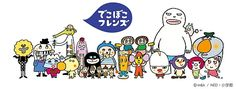 【ClubT】でこぼこフレンズまとめ買いキャンペーン! Japanese Characters, Cute Characters, Cartoon Characters, Cute Doodles, Cute Comics, Comic Styles, Cartoon Images, Japanese Culture, Emoticon