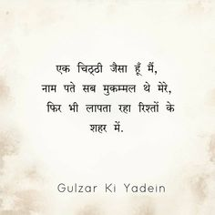 Likes, 18 Comments – गुलज़ार की यादें (Gulzar Ata… Shyari Quotes, Poetry Quotes, Cute Quotes, Motivational Quotes, Qoutes, Black Books Quotes, Gulzar Quotes, Gujarati Quotes, Inspirational Quotes Pictures