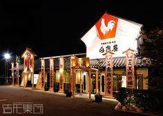 白角屋 飯塚店(群馬)