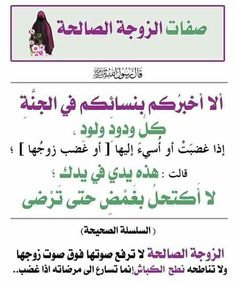 زوجات الرسول صلى الله عليه وسلم Boarding Pass