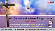 Jesus was messanger of God but he was not God. God is one and he is Kabir Who Is The Father, Our Father In Heaven, The Son Of Man, Son Of God, Heavenly Father, God Jesus, Jesus Christ, Church Readings, Holy Friday