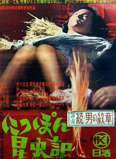 にっぽん昆虫記(1963)