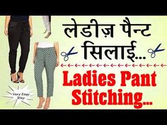 Today I am going To Teach Ladies Pant Stitching and Ladies Pant Stitching in Hindi,This Video I Show Ladies Pant Stitching and Previous video I am Already Sh. Ladies Suits Indian, Suits For Women, Stitch Pajamas, Youtube Sewing, Kurtis With Pants, Straight Cut Pants, Salwar Pants, Pants Tutorial, Stitching Dresses