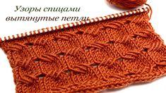 Узоры спицами для свитера шарфа #узорыспицами
