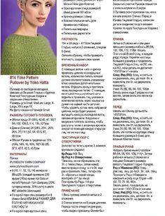 Yoke Pattern Pullover by Yoko Hatta. Обсуждение на LiveInternet - Российский Сервис ОнРKnitting Designs, Knitting Patterns, Drops Design, Knit Crochet, Sweaters For Women, Sewing, Winter Clothes, Knits, Knitwear