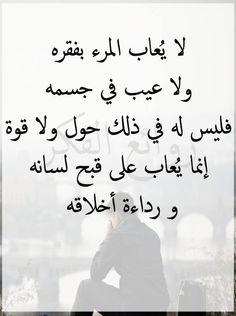 f8e2f4b9d87229b528999c297382d800 اقوال وحكم   كلمات لها معنى   حكمة في اقوال   اقوال الفلاسفة حكم وامثال عربية