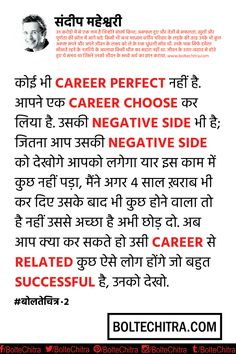 Sandeep Maheshwari Quotes in Hindi Part 2 Motivational Thoughts, Positive Quotes, Motivational Quotes, Inspirational Quotes, Sandeep Maheshwari Quotes, Swami Vivekananda Quotes, Indian Quotes, Osho, Good Thoughts