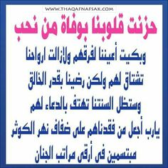 وفاة Arabic Calligraphy, Math Equations, Father, Beautiful Lyrics, Bonheur, Pai, Arabic Calligraphy Art, Dads