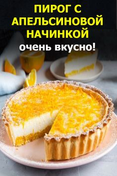 Cake Recipes, Dessert Recipes, Desserts, Farmers Cheese, Food And Drink, Cooking Recipes, Pudding, Tasty, Pastries