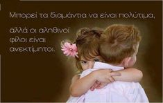 Feeling Loved Quotes, Love Quotes, Greek Quotes, Good Morning, Letters, Feelings, Beautiful, Words, Happy