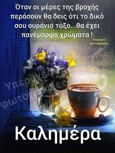 Unique Quotes, Night Pictures, Greek Quotes, Good Morning, Beautiful, Emoji, Relationship, Women, Art