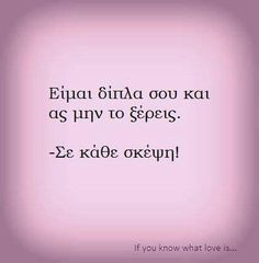 Perfect People, Greek Quotes, Forever Love, What Is Love, Wish, How Are You Feeling, Romance, Dreams, Feelings