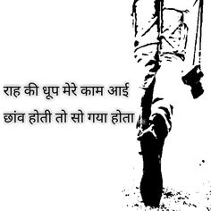 Motivational Hindi Quotes About Life, Golden Thoughts on Life in Hindi Love Quotes Poetry, Hindi Quotes On Life, Motivational Quotes In Hindi, Text Quotes, Words Quotes, Book Quotes, Life Quotes, Inspirational Quotes, Success Quotes