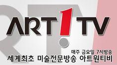 아트원TV 개국방송