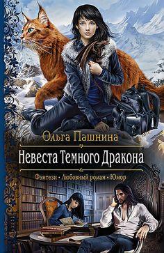 Книга невеста темного дракона скачать