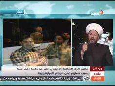 مفتي الديار العراقية :: السيد الصرخي رجل وطني ومسلم يعرف حقيقة مقاصد الت...