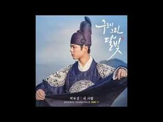 My Person - Park Bo Gum [Moonlight Drawn by Clouds OST] - YouTube