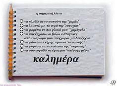 Καλημέρα! Its A Wonderful Life, Life Is Beautiful, Good Morning Messages, Greek Quotes, Great Words, Best Quotes, Jokes, Sayings, Yoga Pants