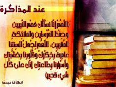 دعاء المذاكرة 2018 ادعية للفهم والحفظ بالصور   يلا صور Islamic Love Quotes, Arabic Quotes, Beautiful Names Of Allah, Duaa Islam, Muscle Anatomy, Books To Read, Study, Reading, Quran Recitation