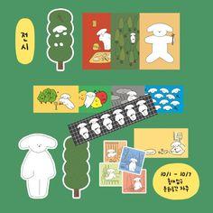 이밤을 몽블랑 / 퍼퍼드 프로젝트 전시 & 플리마켓 인포 : 네이버 블로그 Reading Posters, Korean Stationery, Stationary Design, Name Cards, Cute Stickers, Cute Designs, Doodle Art, Love Art, Graphic Illustration