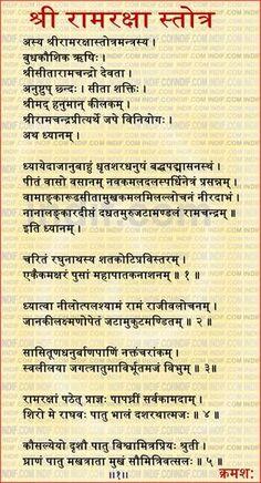 Ram Raksha Stotra in Marathi Sanskrit Quotes, Sanskrit Mantra, Vedic Mantras, Yoga Mantras, Hindu Mantras, Vishnu Mantra, Lord Shiva Mantra, Ganpati Mantra, Morning Mantra