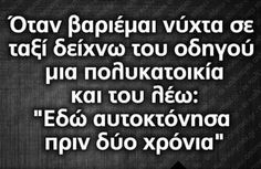 Greek quotes Funny Images With Quotes, Funny Greek Quotes, Funny Photos, Cheer Up, True Words, Just For Laughs, Laugh Out Loud, The Funny, Just In Case