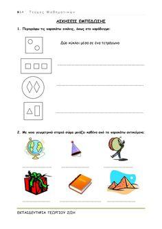 μαθηματικά γ΄ δημοτικού α΄τεύχος Teaching, School, Child, Baby, Math Resources, Boys, Kid, Children, Education