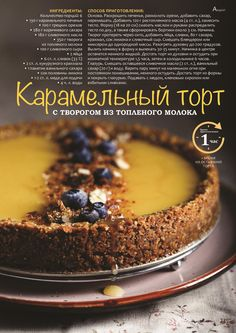 Tart Recipes, Cheesecake Recipes, Cooking Recipes, Toffee Crisp, Homemade Chocolate Bars, Comidas Fitness, Sweet Pastries, Saveur, Sweet Desserts