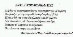 """""""Ένας λύκος αισθηματίας""""_Λειβαδίτης Τάσος - Leivaditis Tasos"""